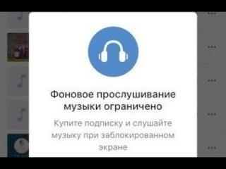 Дичь! Вконтакте ограничила бесплатное прослушивание музыки! (фоновое в приложен...