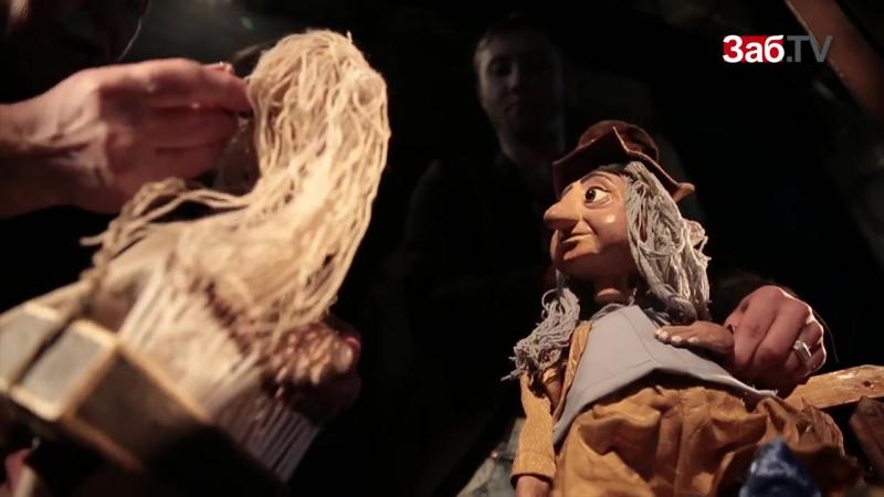 Корреспонденты ЗабТВ заглядывали под юбки в Театре кукол