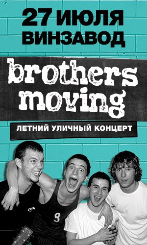 vk.com/brothersmoving2707