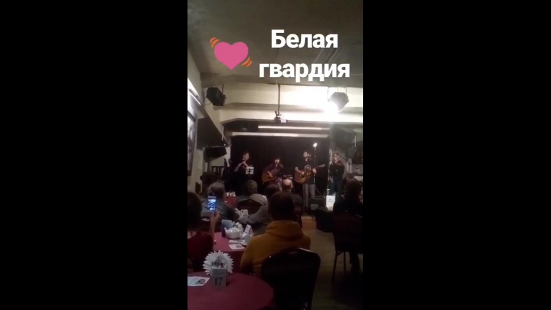 Зоя Ященко и гр. Белая гвардия