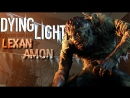 AMON вместе LEXAN убегают от зомби в Dying Light