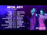 ARTIK & ASTI  - #ТурНомер1