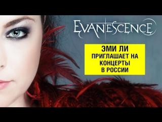 Amy Lee из Evanescence приглашает на концерты с симфоническим оркестром 2018!