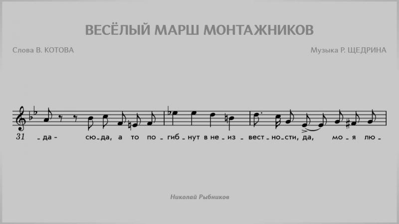 Н. Рыбников — Весёлый марш монтажников