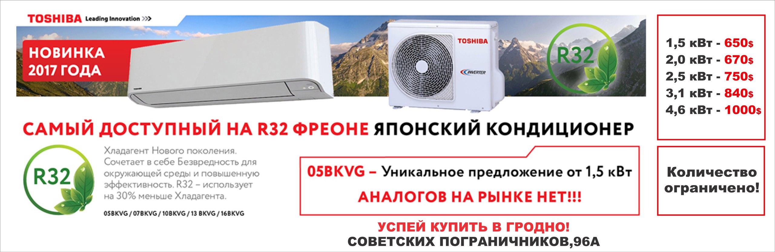 Инверторная настенная сплит-система Toshiba BKVG (хладагент R32)