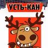 Подслушано в Усть-Кане