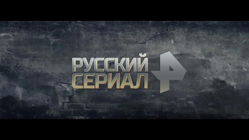Премьера сериала Белые волки 2 10 декабря на РЕН ТВ