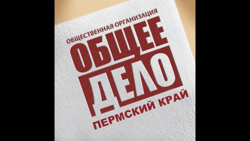 Общее дело в Краснокамске!