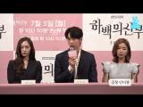 [tvN] Невеста речного бога/Bride of the Water God - 27/06/17 Press Conference (cut 4)
