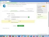 Как пополнить счет Вебмани через Сбербанк-онлайн