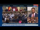 Новости на Россия 24 Сезон Большинство каталонского парламента проголосовало за независимость