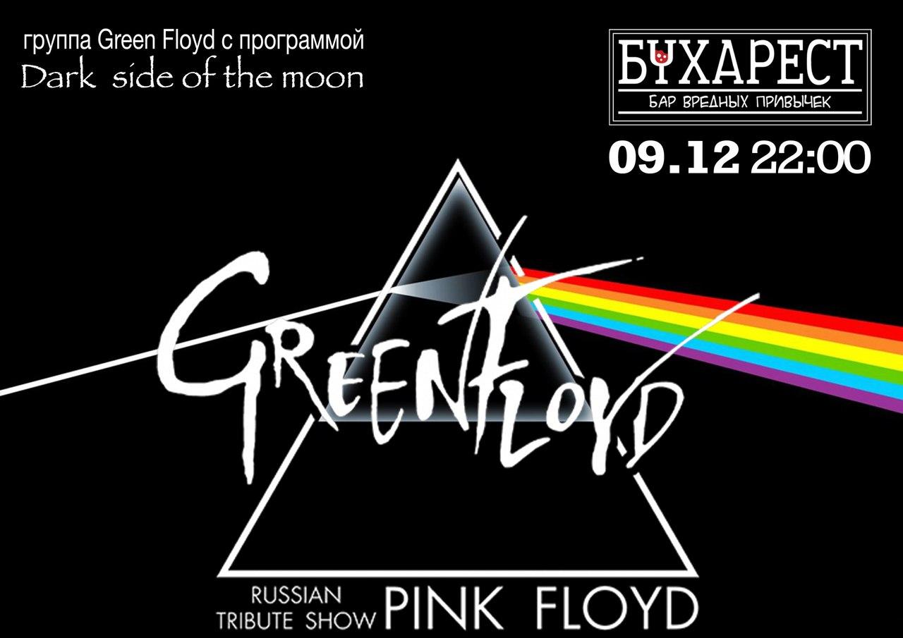 Афиша Ростов-на-Дону 09/12 / PINK FLOYD Tribute Show / Бар БУХАРЕСТ