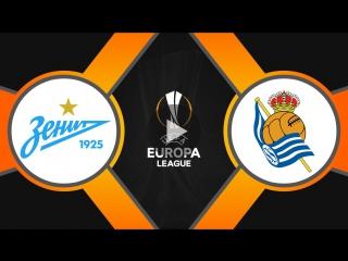 Зенит 3:1 Реал Сосьедад | Лига Европы 2017/18 | Групповой этап | 2-й тур | Обзор матча