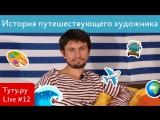 История путешествующего художника || Туту.ру Live #12
