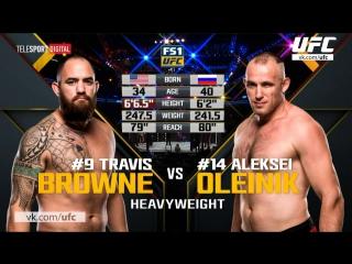 UFC 213 Трэвис Браун vs Алексей Олейник полный бой