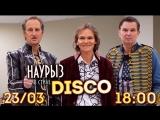 JOY приглашают всех любителей диско-музыки на фестиваль