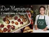 """Дип """"Маргарита"""" с томатами и бурратой [Рецепты Bon Appetit]"""