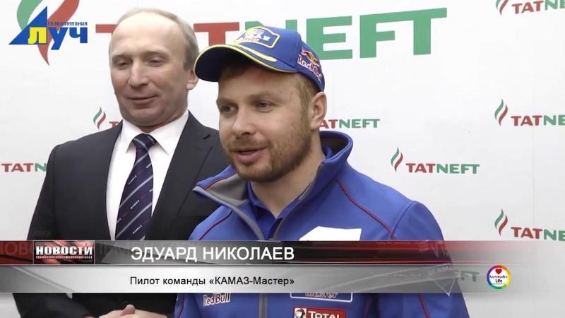Камаз-мастер (победители Дакара) посетили Любимый Альметьевск