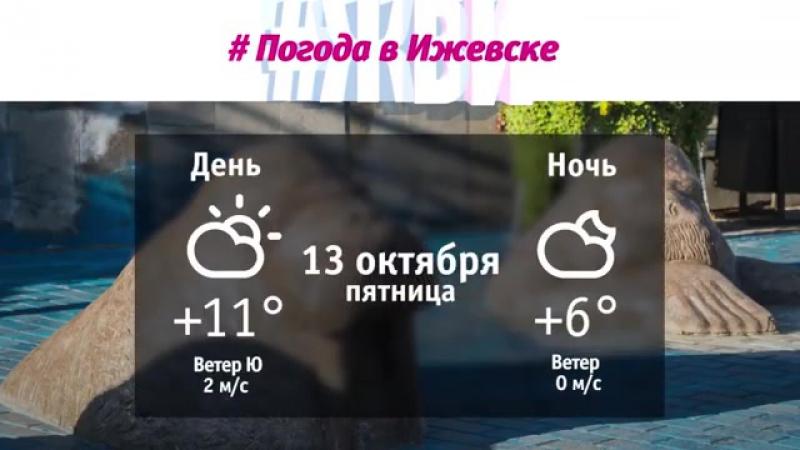 Доброе утро город Сегодня 13 октября будет +11 Погода в городах России 13 10 2017