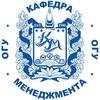 "Кафедра менеджмента ФГБОУ ВО ""ОГУ"""