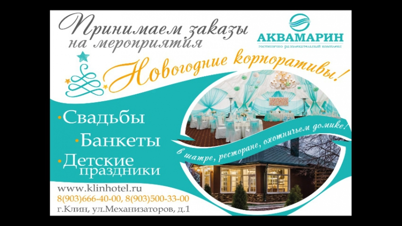 Гостинично-развлекательный комплекс Аквамарин