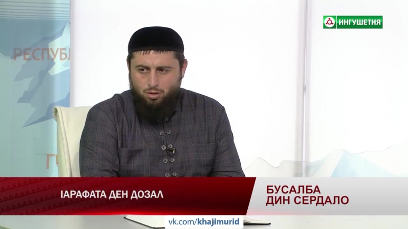 © Галаев Умар - «lарафата ден дозал» 29.08.2017