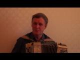 Виктор Гречкин (баян) - Первое слово дороже второго