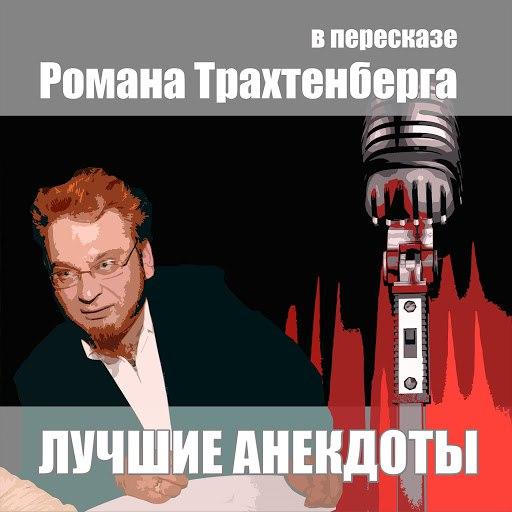 Роман Трахтенберг альбом Лучшие анекдоты