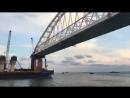 КрымскийМост_Live. Первое судно проходит в фарватере под ж-д аркой.