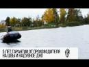 Хантер 290 ЛКА - надувная лодка с надувным дном низкого давления. Тестируем с мотором 5 л.с.