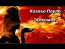 Алхимик - Коэльо Пауло АУДИОКНИГА