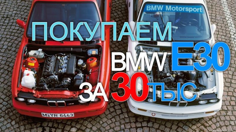 TARiK E30Club Советы по выбору БМВ Е30