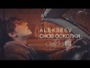 Alekseev – Снов осколки ...