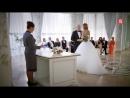 Свадьба последнего мента.