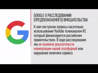 RT не занимался манипуляциями и не нарушал политику сервиса — Google