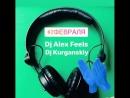 2 февраля Пятница Dj ALex Feels и DJ Kurganskiy