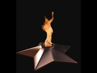 Футаж Вечный огонь