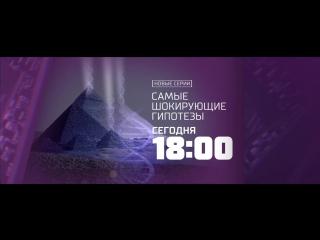 Самые шокирующие гипотезы 31 октября на РЕН ТВ