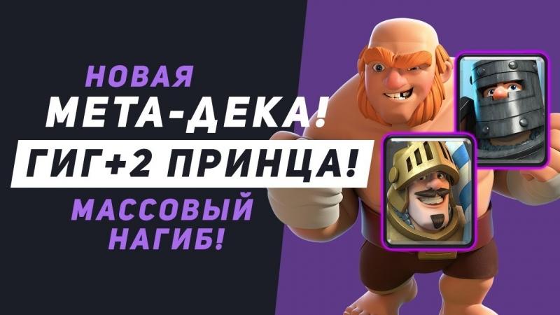 AuRuM TV НОВАЯ МЕТА ДЕКА. ГИГ 2 ПРИНЦА. МАССОВЫЙ НАГИБ CLASH ROYALE