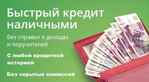 Эффективная помощь в получении займа, кредита. Минимальный пакет доку