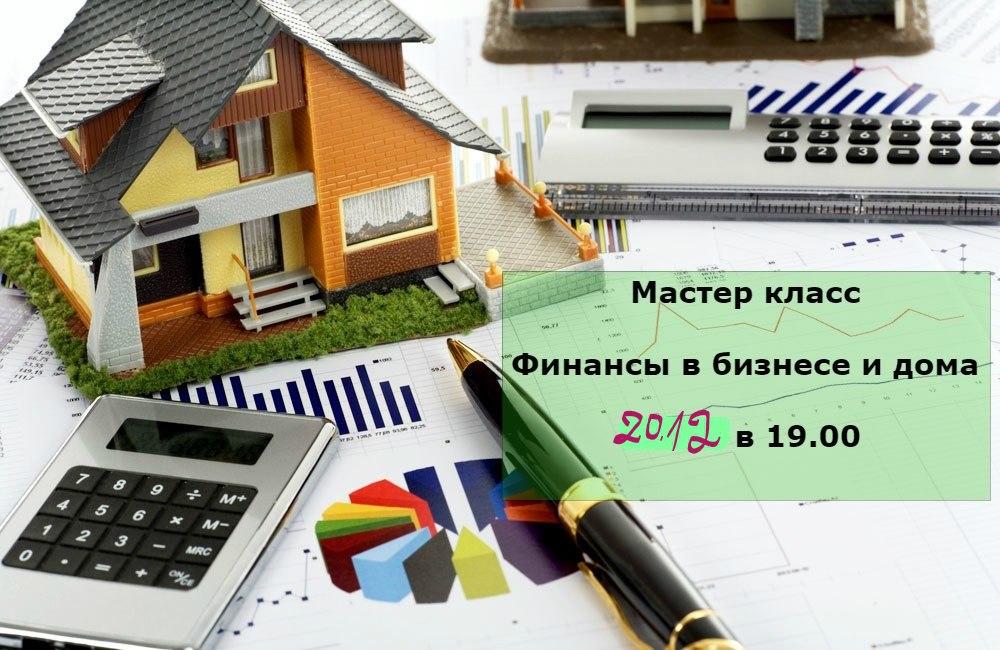 Афиша Самара 20/12/17 МК Финансы в бизнесе и дома