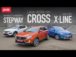 Kia Rio X-Line • Lada Vesta SW Cross • Renault Sandero Stepway ― сравнительный тест-драйв