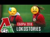 #LokoStories 24. «Сейчас без камеры останешься!»