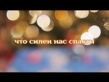 Детская Христианская песня (2018) - Отец наш позаботился