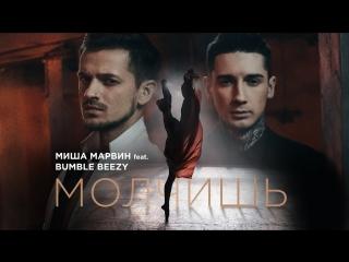 Премьера! миша марвин feat. bumble beezy - молчишь (19.12.2017) ft. и