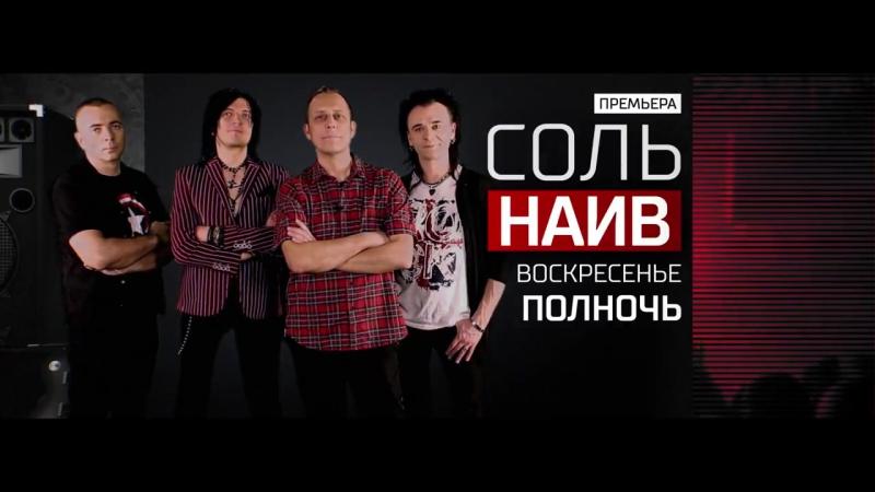 Анонс на 10/12/17: НАИВ - живой концерт в программе Соль на РЕН ТВ!