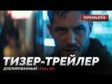 DUB | Тизер-трейлер: «Веном» / «Venom», 2018