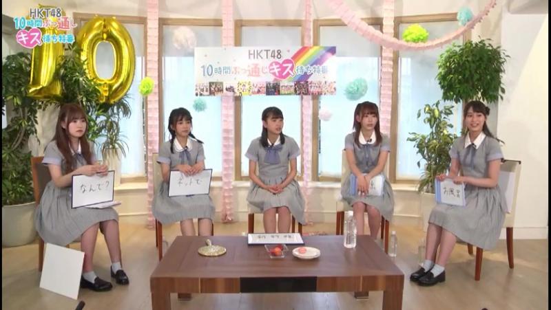 170802 ニコ生「HKT48 10時間ぶっ通し生出演!10thシングル発売記念キス待ち特番」