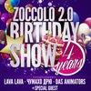 ZOCCOLO 2.0 Birthday Party: 4 years
