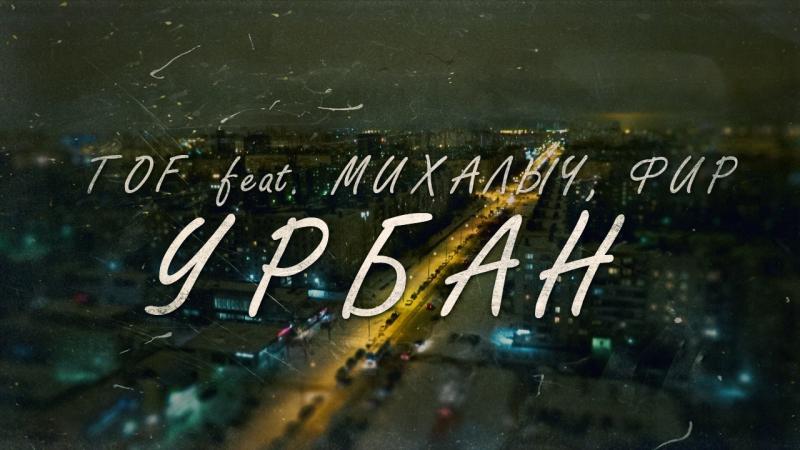 TOF feat. Михалыч, Фир — Урбан | FAN CLIP